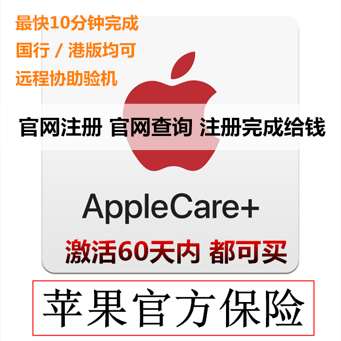 苹果applecare+AppleCare+iPhoneiPadPrAirmini5Watch延保