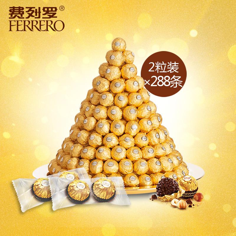 【双11预售】费列罗金球榛果威化巧克力576粒婚庆结婚喜糖零食