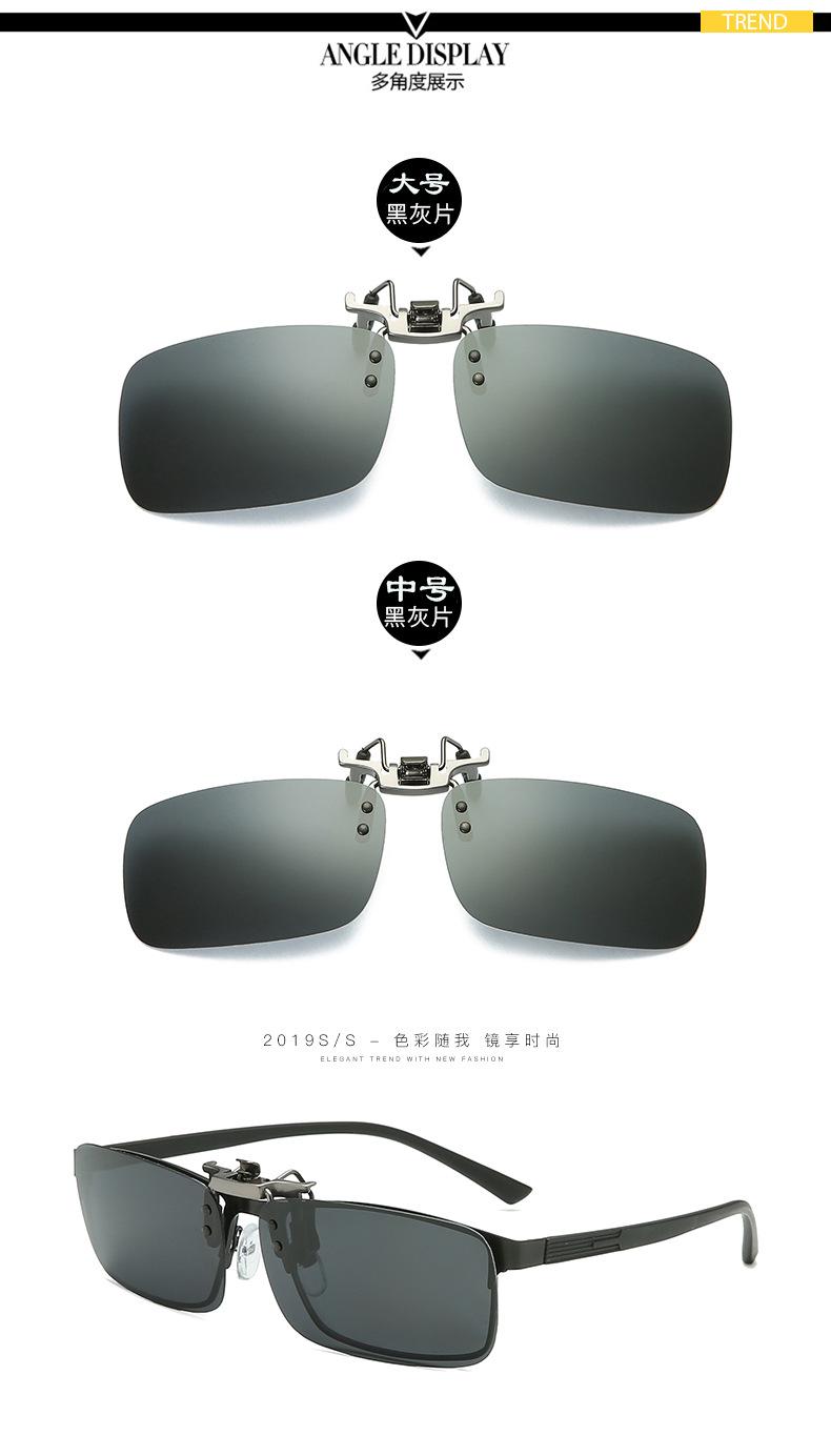 中國代購 中國批發-ibuy99 超轻偏光夹片男女司机近视墨镜开车夜视附加套镜夹在眼镜上太阳镜