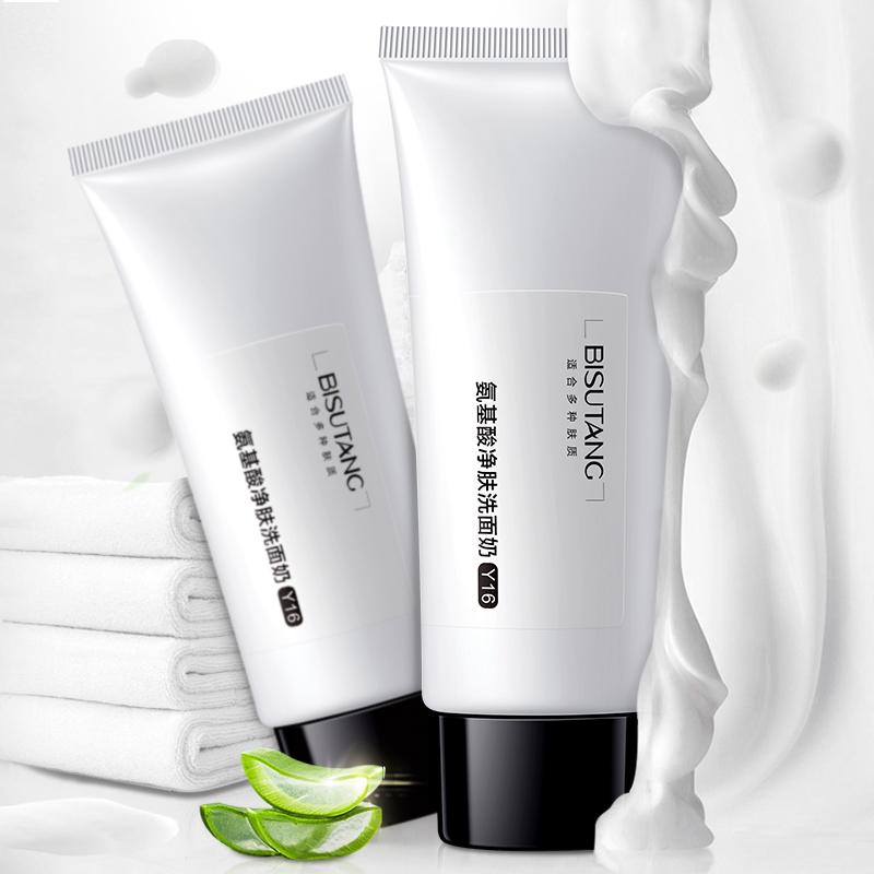 第二件9.9 氨基酸洗面奶深层清洁收缩保湿补水护肤男女学生洁面乳