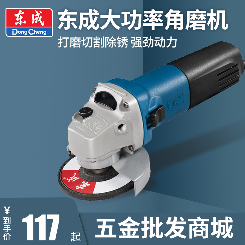 Dongcheng angle grinder multi-function cutting machine small angle grinder polishing machine home 220v grinding Dongcheng hand grinding wheel.