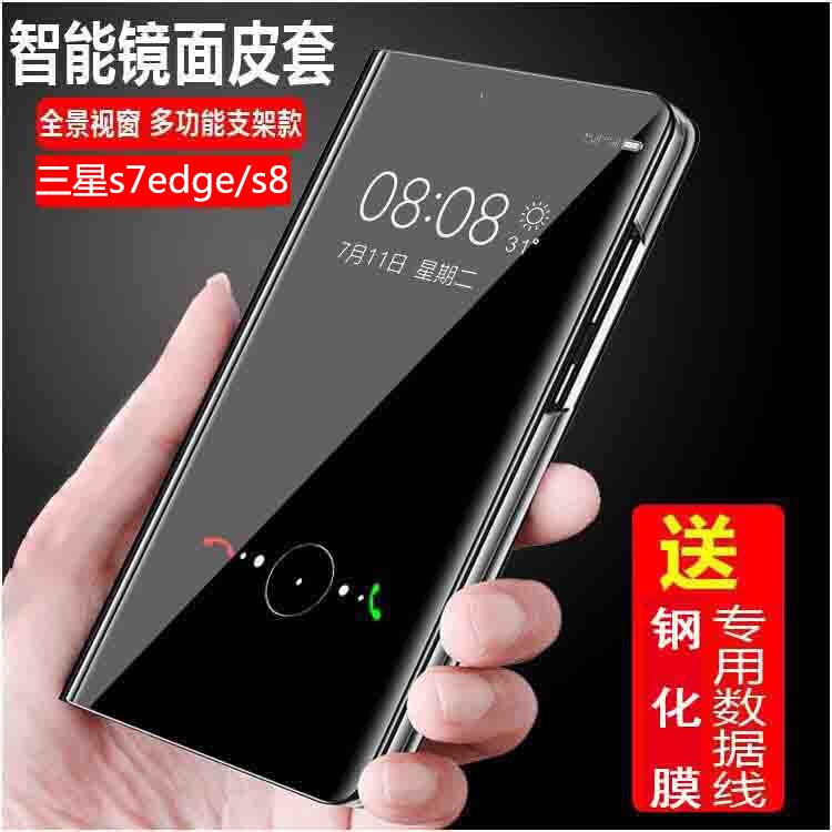 三星S7 edge智能皮套 G9350手机壳镜面新款S8+保护套翻盖式S8外壳