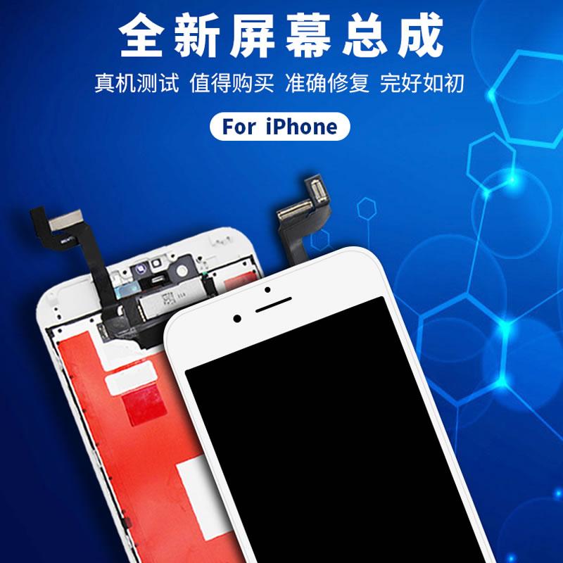 屏幕SE/5s/6p/6splus手机总成全新触摸内屏苹果iphone7P原封v屏幕