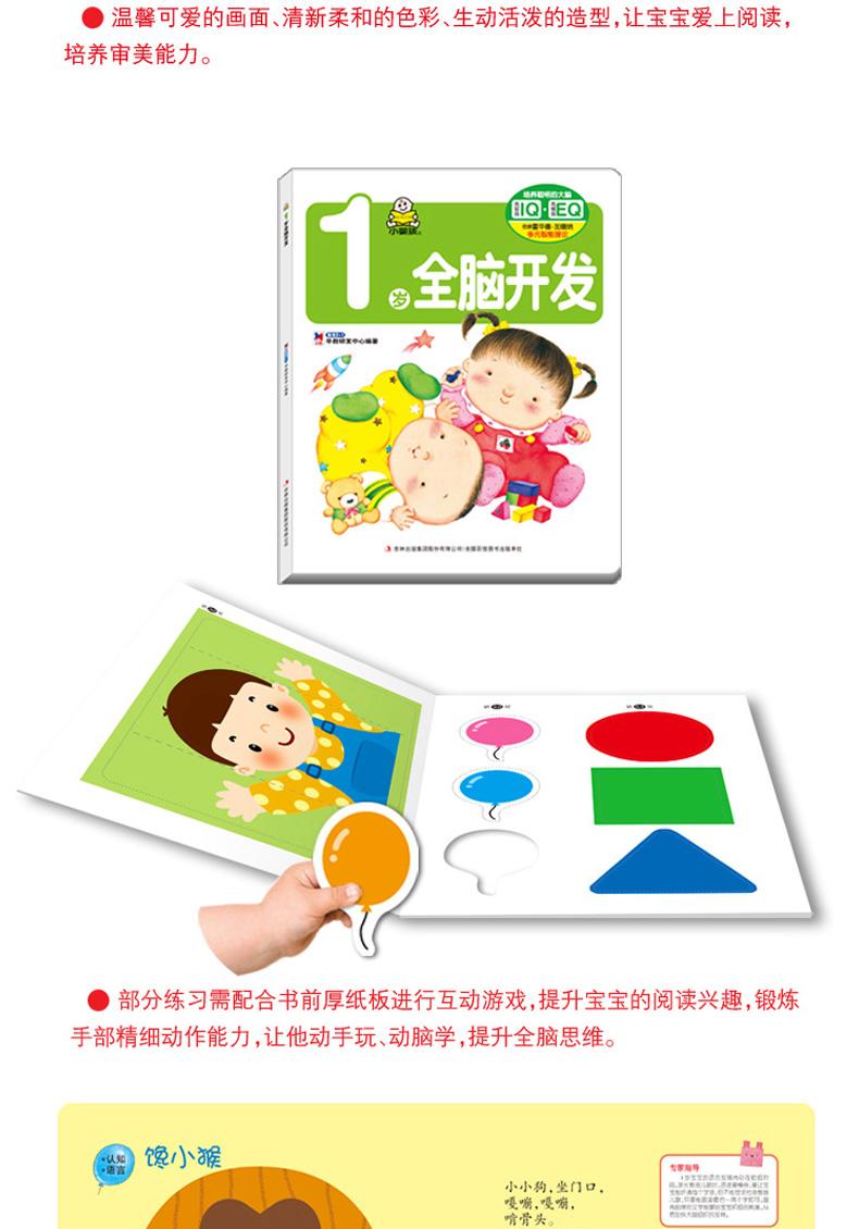 全套册小婴孩宝宝书籍岁我一岁了爱阅读全脑开发思维训练儿童早教书一岁半绘本到两学前幼儿读物益智启蒙智力婴儿撕不烂详细照片