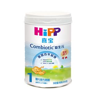 【原装进口】喜宝HiPP益生元牛奶粉