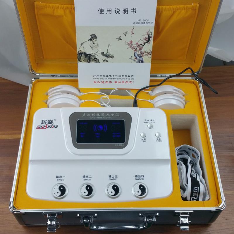 民盛声波经络通养生仪多功能数码理疗仪同易声康振则中频通按摩器