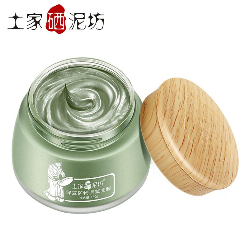 【土家硒泥坊】绿豆泥面膜150g