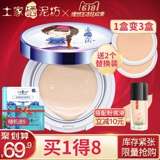 The Tujia selenium mud Square Bb