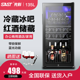 Yushchenko 135L wine cooler ice bar home office single-door refrigerator freezer small living room stay like tea drinks cabinet