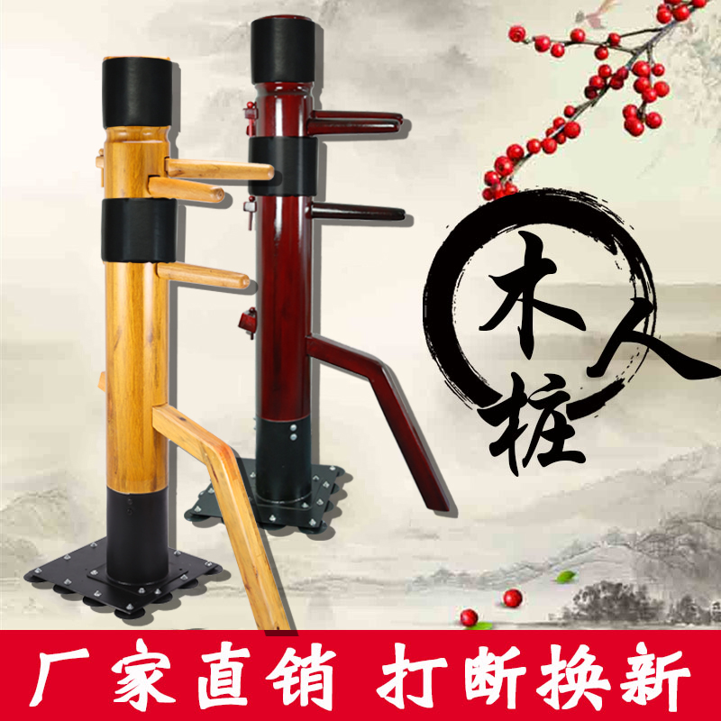 Wood man pile Spring fist leaf asked the vertical home simple training practice martial suction cup children wooden pile not down.