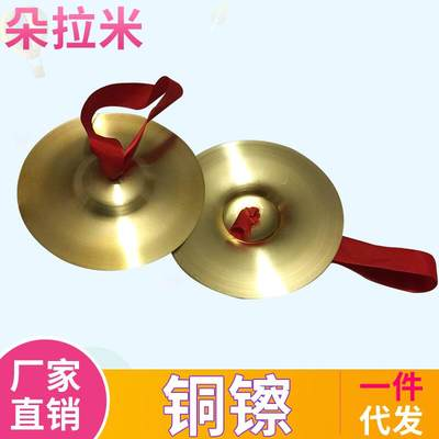 Children's three sentences and half-channel copper drums set kindergarten Aolf strike instrument copper hi-tone 3 sentences and a half