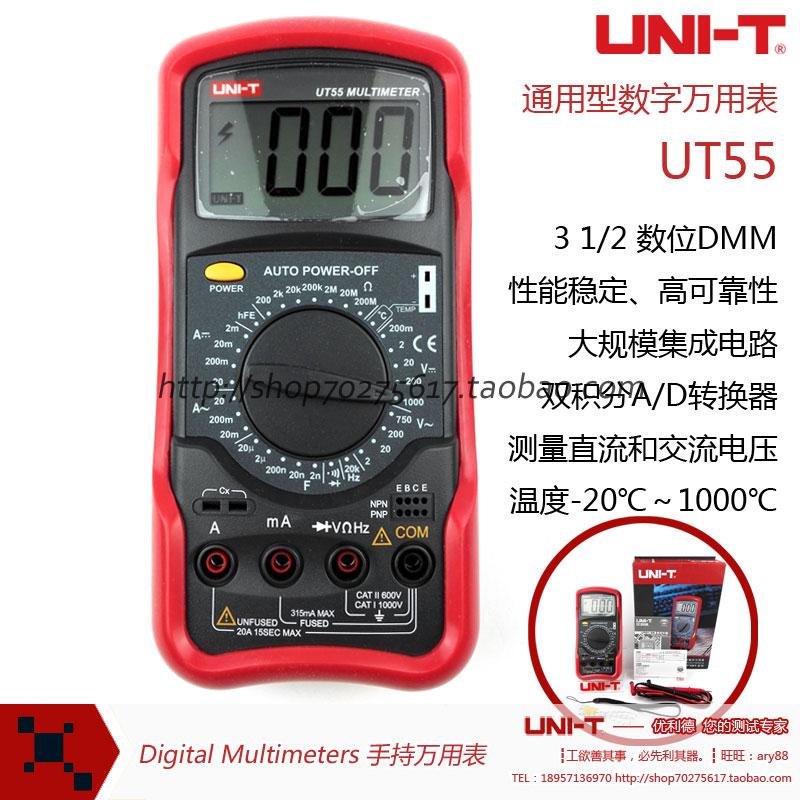 Мультиметр UNI/T  UNI-T UT51/UT52/UT53/UT54/UT55/UT56/UT57
