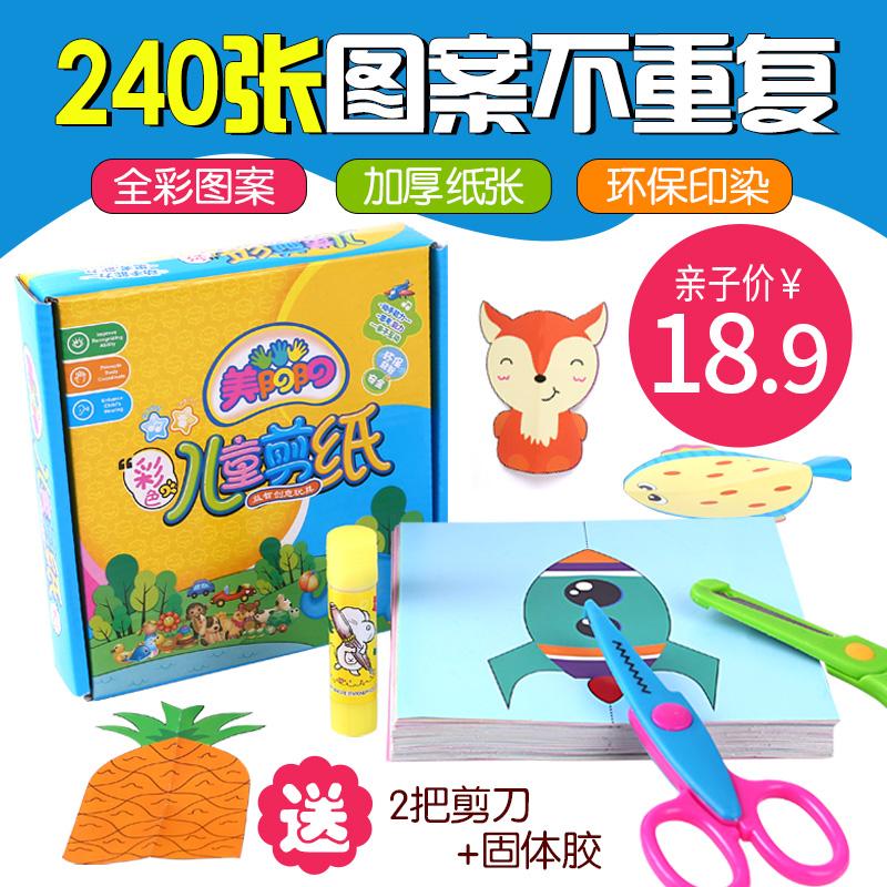 儿童手工diy制作立体折纸书幼儿园3-4-5-6-7岁宝宝趣味剪纸书