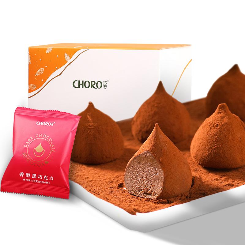 巧罗香醇松露形黑巧克力礼盒装生日礼物送女友男友糖果创意纪念日