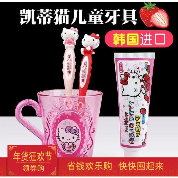 包邮 韩国进口Hello Kitty凯蒂猫儿童宝宝护齿牙刷牙膏漱口杯套装