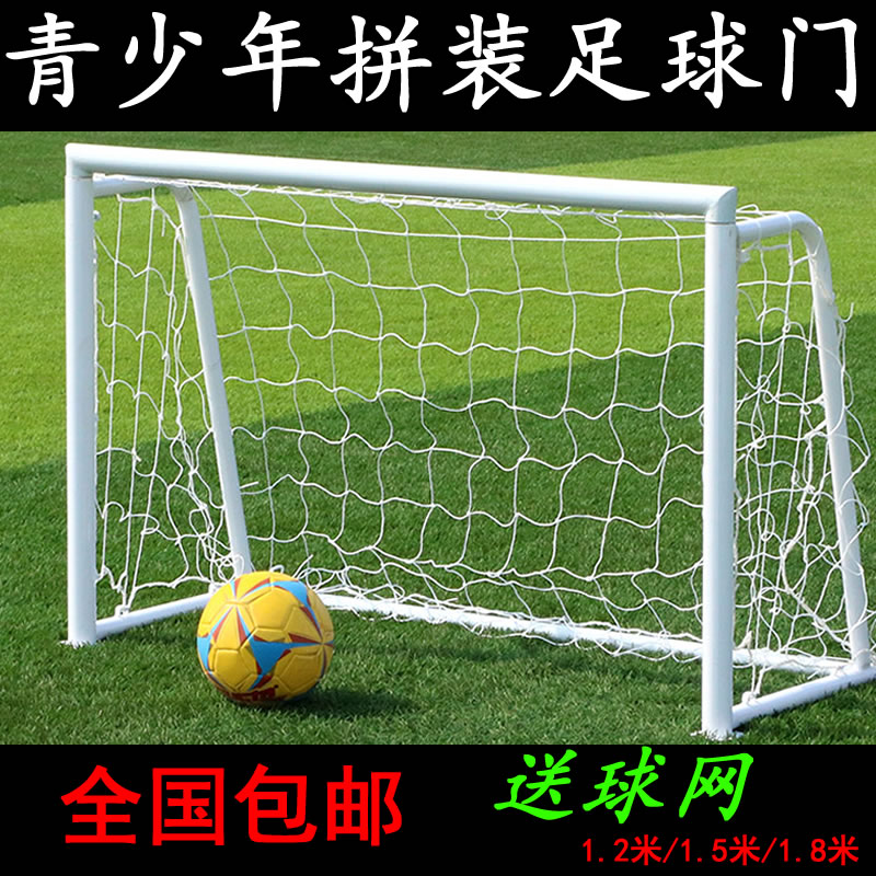 Soccer Box Goal Child Folding Soccer Goal Indoor Soccer Frame Soccer Net  Outdoor Kindergarten 5 Gantry