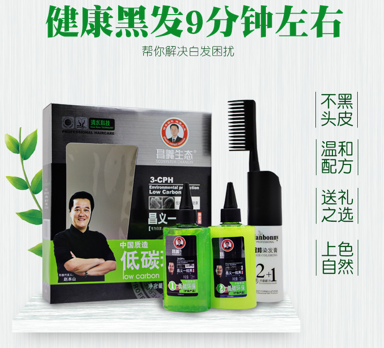 简单好用!昌义生态一梳黑9元包邮,不黑头皮,老品牌绿色配方,黑发焗油护发三效合一