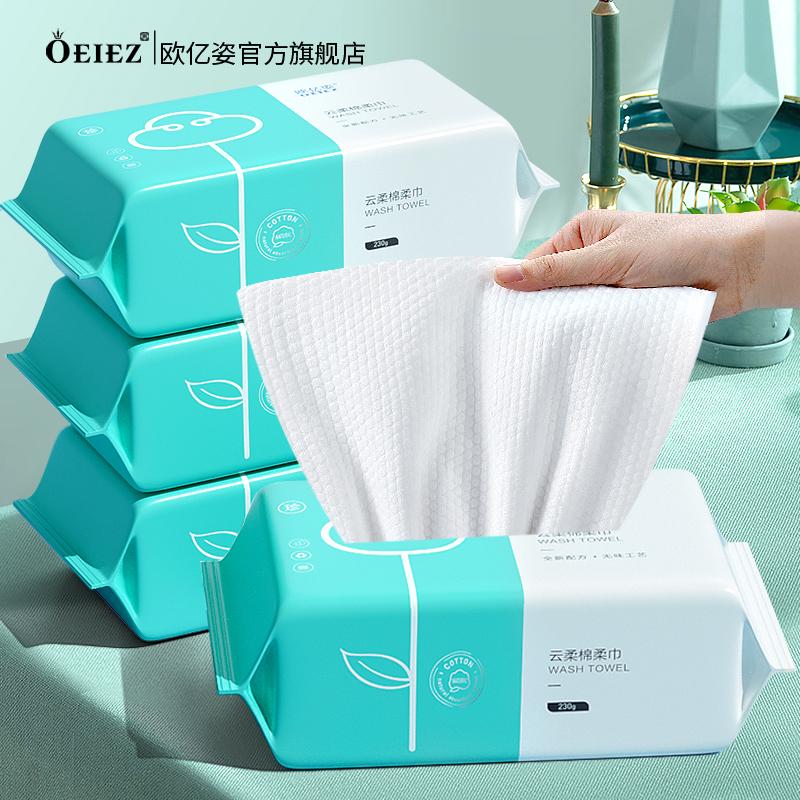 【三包装】纯棉一次性抽取式洗脸巾150抽