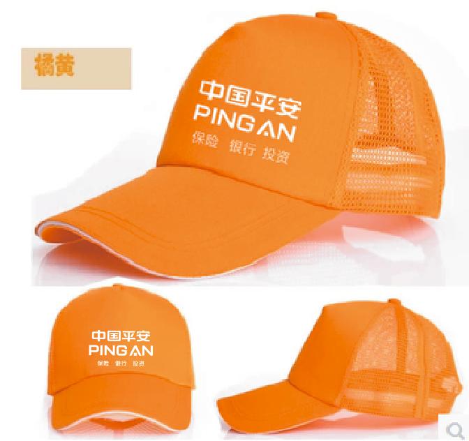 2019中国平安太阳帽人寿保险公司活动广告帽旅游帽棒球帽带网面帽