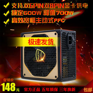 Wide width 700W desktop computer power supply dual 6PIN dual 8PIN graphics card power supply rated 600W mute host power supply