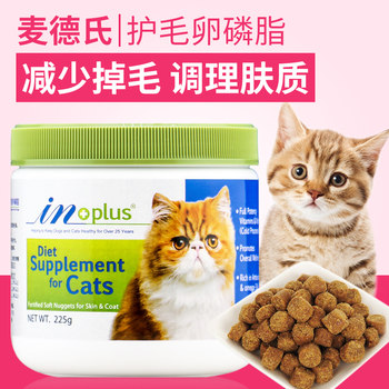 Matt's hair care super-concentrated pet cat nutritional supplements and health products beauty hair care cat with lecithin