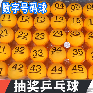 Lottery numbers 01-200 Ball Ball Ball with the word Mojiang wave number lottery balls Ball pong ball seamless digital gaming ball