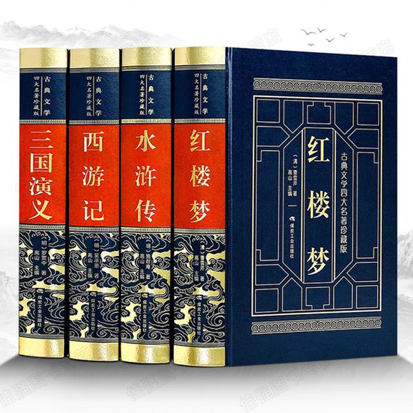 【新华正版】完整无删减四大名著全套原著