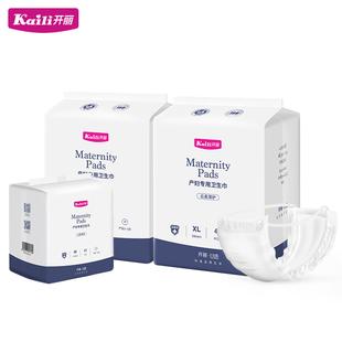 【开丽】产妇卫生巾孕妇月子用品