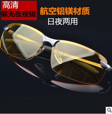 0ab08de7a921 Polarizer driver glasses day and night sunglasses men and women sunglasses  driving driver night vision goggles anti-high beam