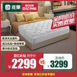 Yalan Mattresses Mingshi Premium Edition Latex Mattress Luxury Spring Mattress 1.8m Double Simmons