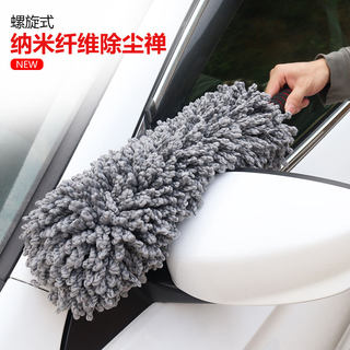 Car brush dust duster car special broom for sweeping dust, chicken feathers, car cleaning supplies, fur artifacts
