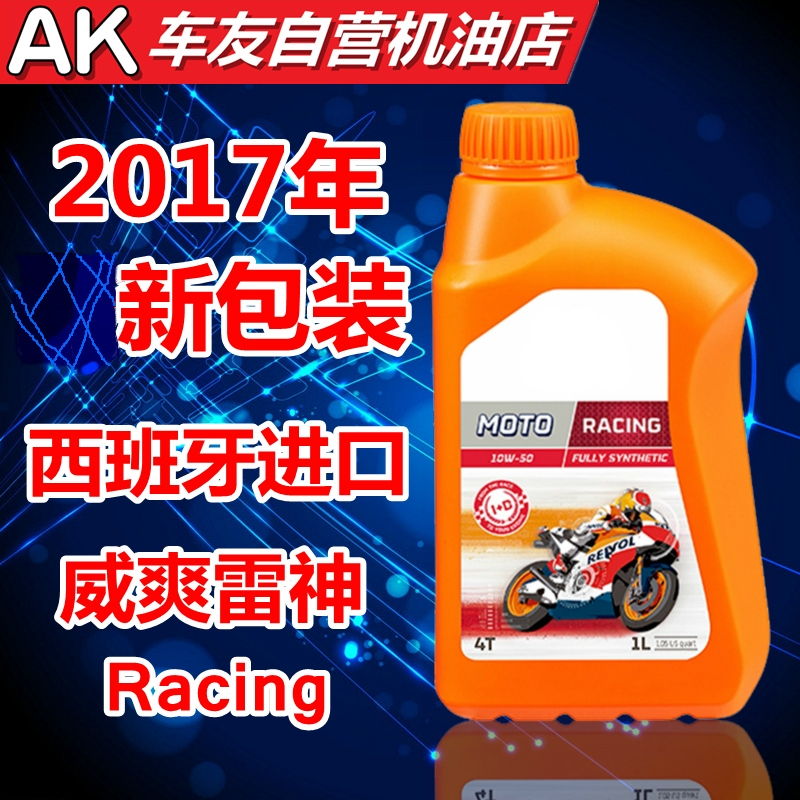 Imported Granville cool Thor 10W50 10w40 fully synthetic motorcycle oil  suitable Huanglong BN600 300