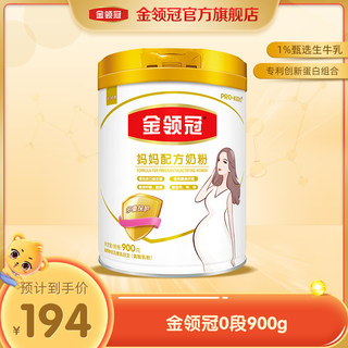 Yilijin collar foundation 0 paragraph pregnant pregnant women mothers special formula milk powder 900g single can