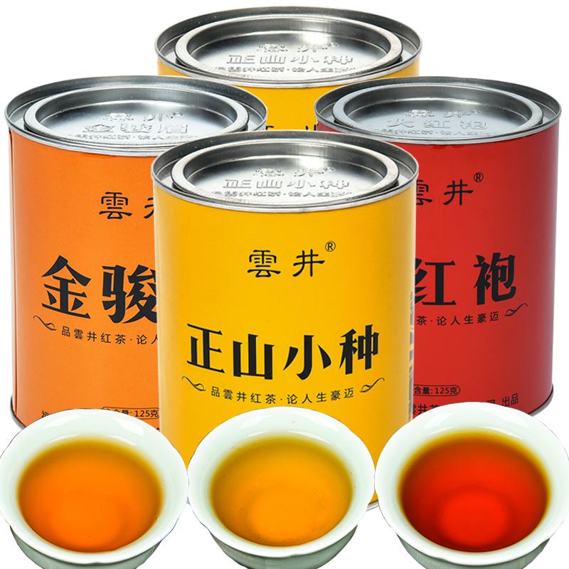 云井红茶茶叶特级武夷山桐木关正山小种大红袍金骏眉500g罐装
