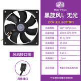 Cooler Master 12cm Sickle Flow Violent Chassis Fan High Speed ​​and Large Air Volume Computer 12v Cooling 2000 RPM