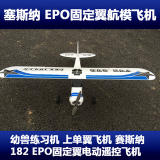 Beerage model exercise machine entry fixed wings single-wing aircraft Sasina Sasner EPO fixed wings