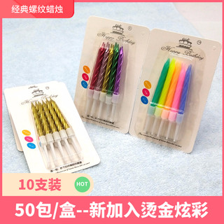 B3 suction card threaded candle series color candle monochrome ribbed birthday candle baking consumables creative