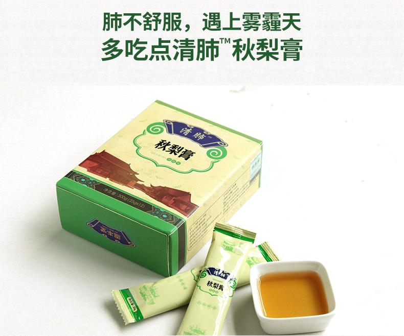实用礼物化痰,固本堂秋梨膏传统味300g
