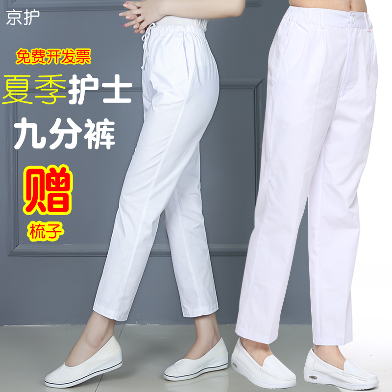518070f0108 Nurse pants summer thin section nurse female white work pants large size elastic  waist nine pants feet blue pregnant women
