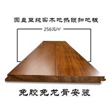 Yating Shangpin disc bean pure solid wood geothermal lock floor, no keel installation, factory direct mail package