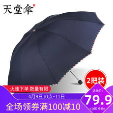 2 sets] umbrella umbrella in flagship store of Tiantang umbrella umbrella umbrella, double umbrella, all steel, 10 fracture, double umbrella, male