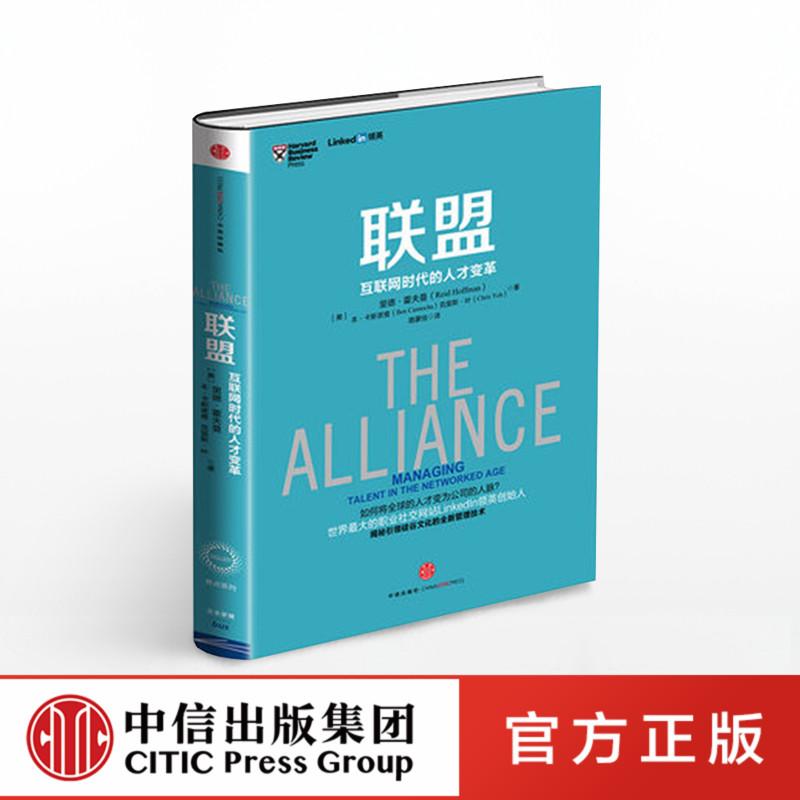时代人才-互联网联盟的书籍变革里德-霍夫曼著联盟管理创新人力资源正版人才互联网时代的人才变革中信出版社