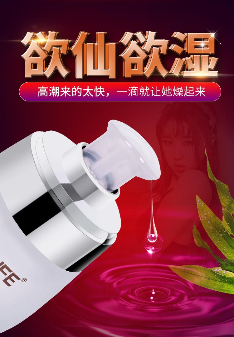 好易迈女性外用凝露精华素高潮液房事润滑剂情趣人体润滑油情趣用品