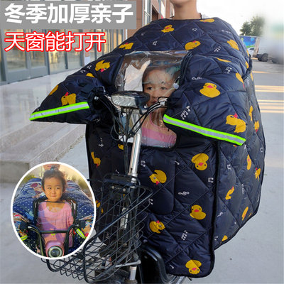Winter children's parent-child electric car windshield is widened and thickened double-sided waterproof and visible panoramic sunroof zipper