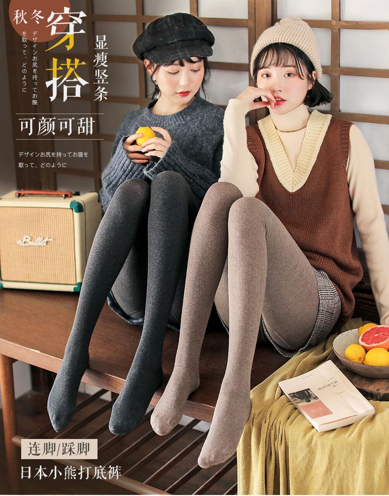 品彩 19年秋季款 显瘦竖条纹中厚针织打底裤 天猫优惠券折后¥6.9包邮(¥21.9-15)多色可选