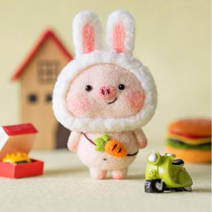 羊毛毡戳戳乐diy材料包情侣创意玩偶小猪