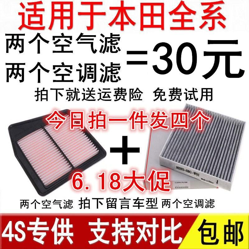 Адаптация honda новый fit новый Фэн Фан accord 08 CRV civic Binzhi Ge Rui XRV Ling Pai система фильтрации воздуха