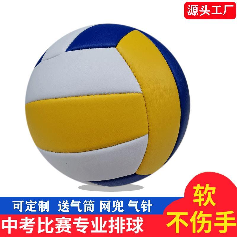 Bóng chuyền Dingxuan số 5 loại mềm bơm hơi kỳ thi tuyển sinh trung học thi tuyển sinh nam nữ người lớn đào tạo bóng chuyền mềm - Bóng chuyền