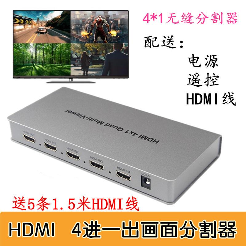 HDMI ultra hd 4 продвижение 1 из экран сегментация устройство бесшовный живопись в живопись переключение устройство 4 дорога синтез сращивание филиал экран устройство