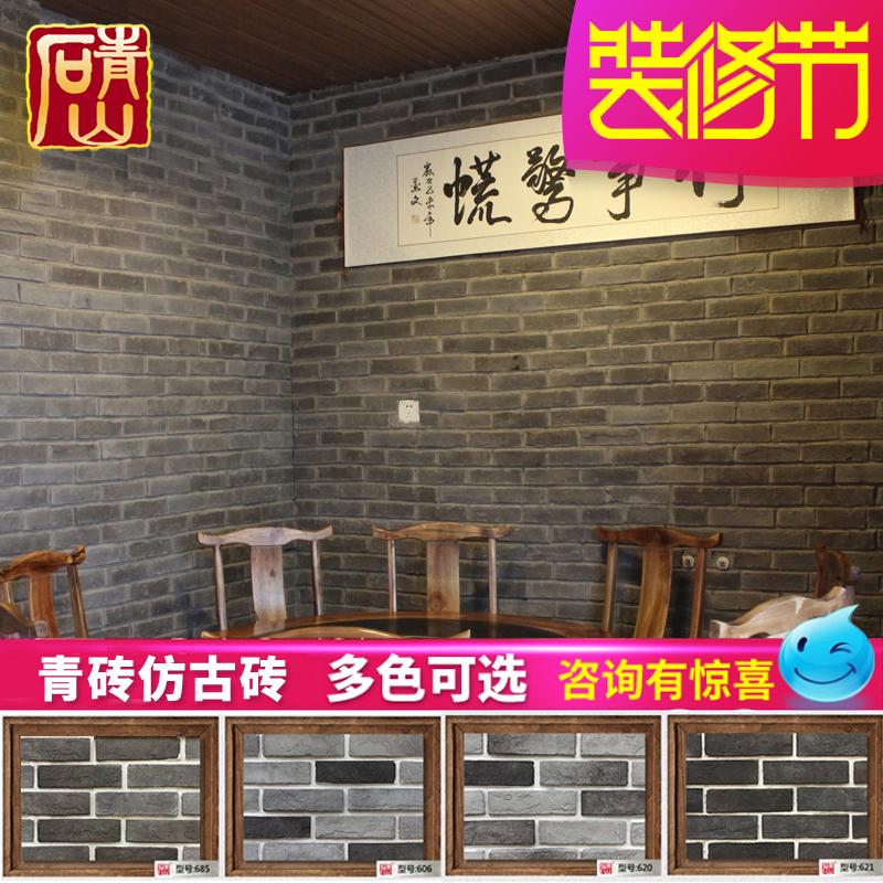 小青砖仿古砖 条砖片中式文化砖文化石外墙砖背景墙室内复古灰色